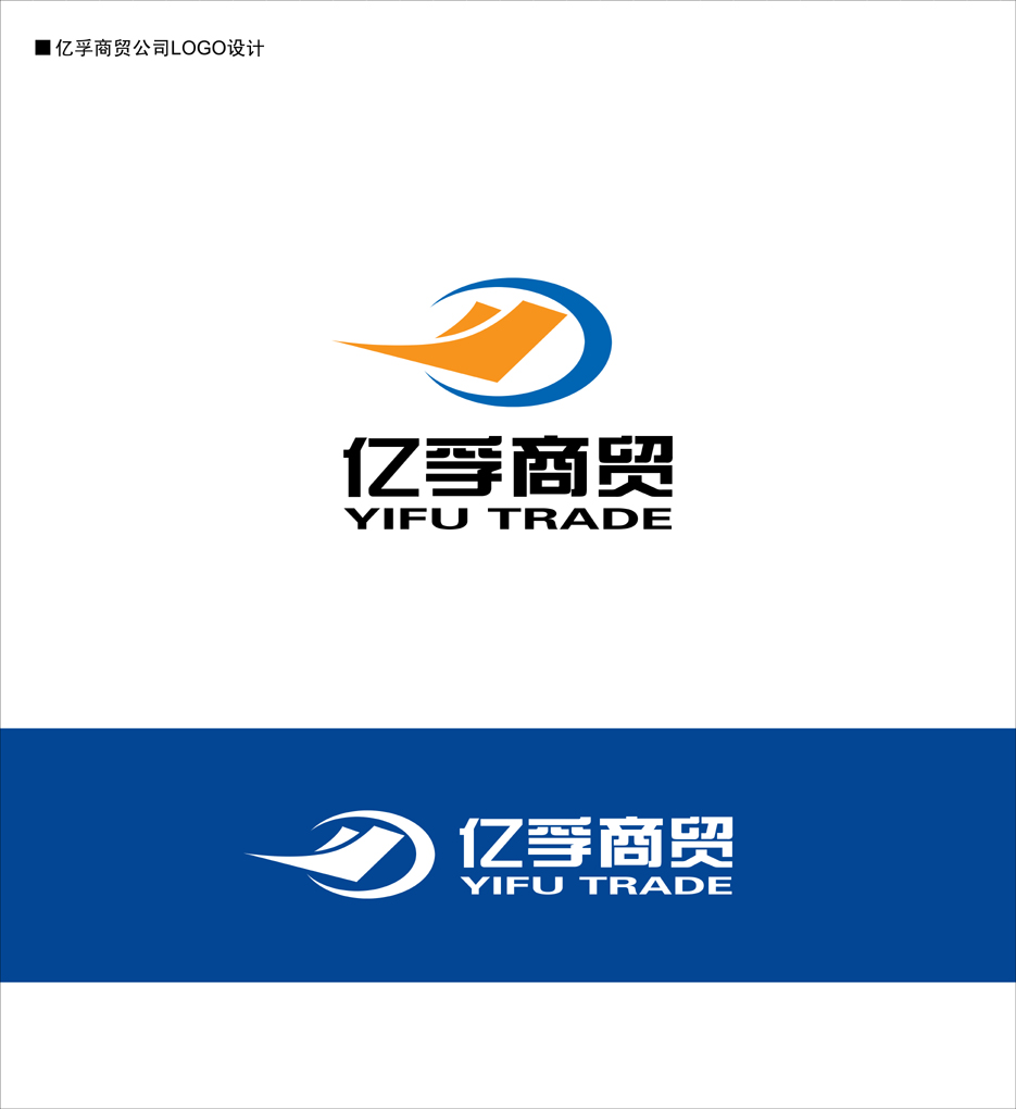 商贸公司logo及名片设计