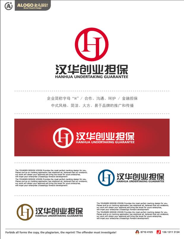 汉华创业担保公司标志/名片设计(7天)_2461592_k68威客网