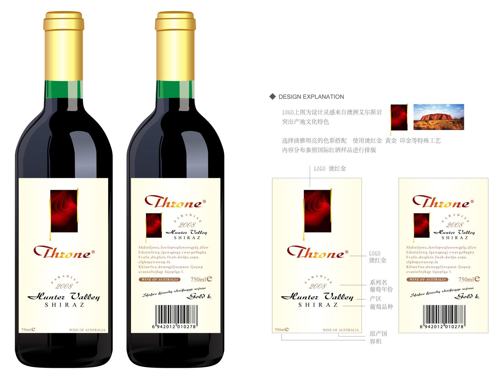 酒瓶标签设计_2456857