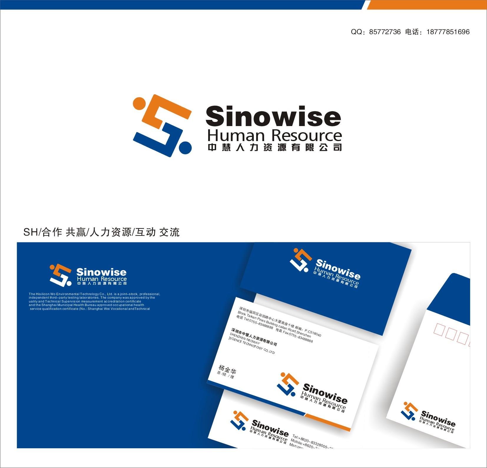人力资源公司logo名片信封设计/大精简_2453358_k68威客网图片