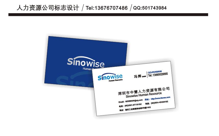 人力资源公司logo名片信封设计/大精简_2505986_k68威客网图片