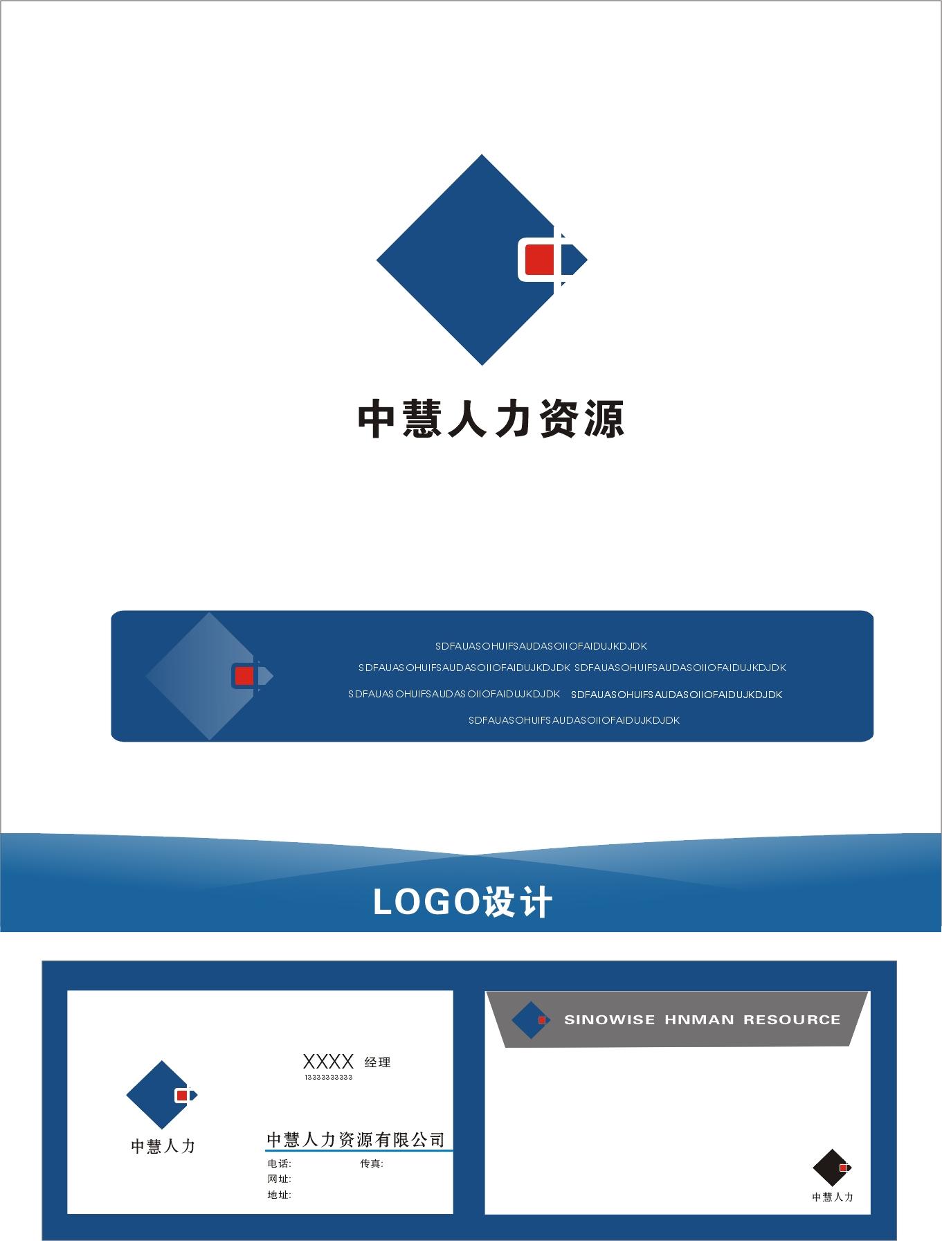 人力资源公司logo名片信封设计/大精简_2515996_k68威客网