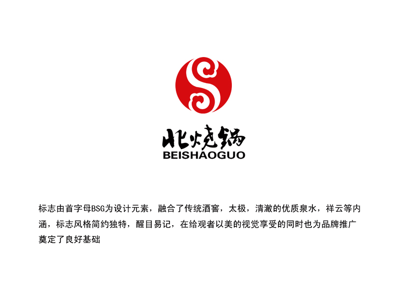 黑龙江省北烧锅酒业公司logo设计