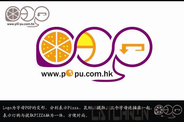 * 以英文POP为主题 * POP的英文解释是:Pizza Online-Order and Pick-up-Point Union * 中文解释是:比萨网络销售及自提点联盟 * 设计必需切合POP的意思 * 因Pizza客户一般为家庭、年青,追求时尚的人,所以设计需要有活力,颜色搭配得宜 * 网站名称为www.popu.com.hk (供参考,如能融合在LOGO中更好) * 网站名称popu的另一意思是POP YOU, 即是你随时可以方便的享受比萨的美味、你今天点了比萨没 * 诚请各路设计英雄、英