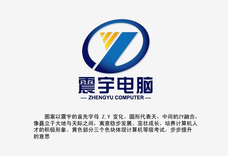 贵阳震宇电脑学校logo设计