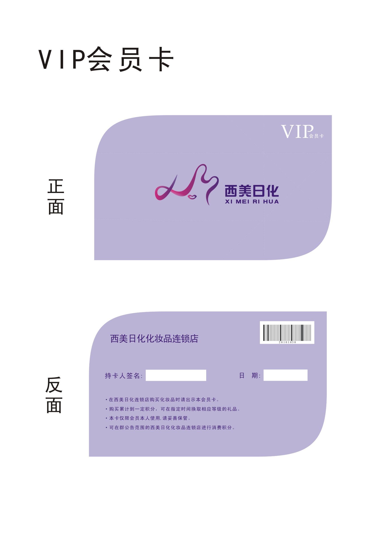 西美美妆 连锁店LOGO会员卡等设计图片