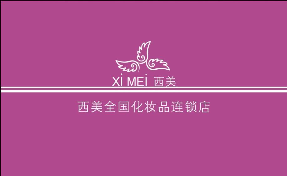 西美美妆 连锁店logo会员卡等设计