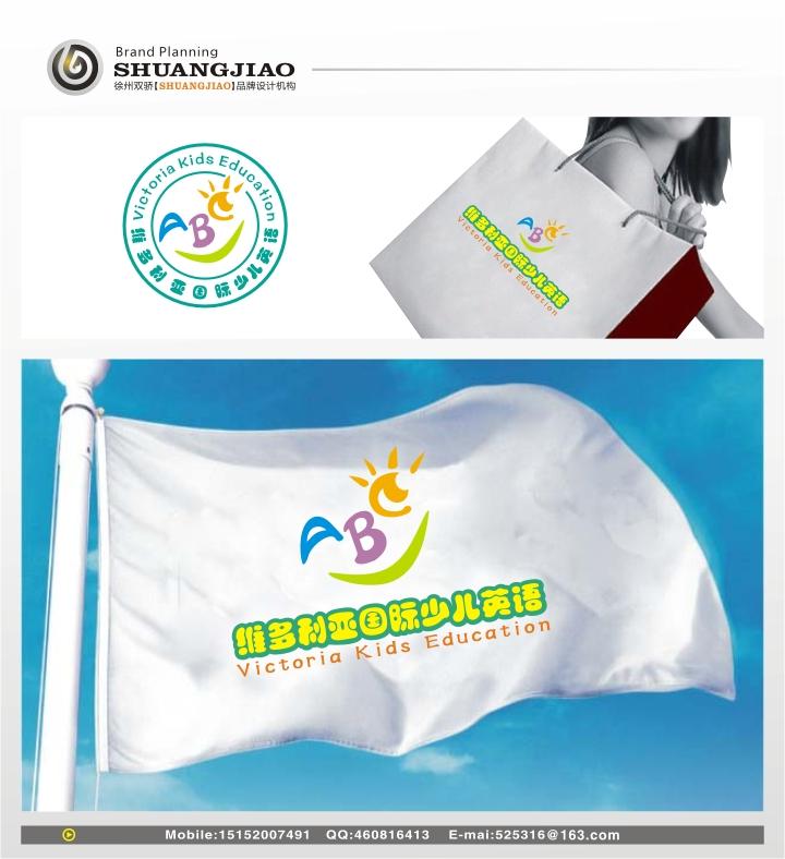 儿童英语培训学校logo及宣传彩页设计 400