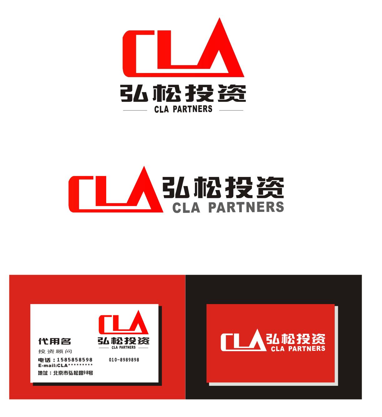 北京弘松投资咨询公司logo/名片设计
