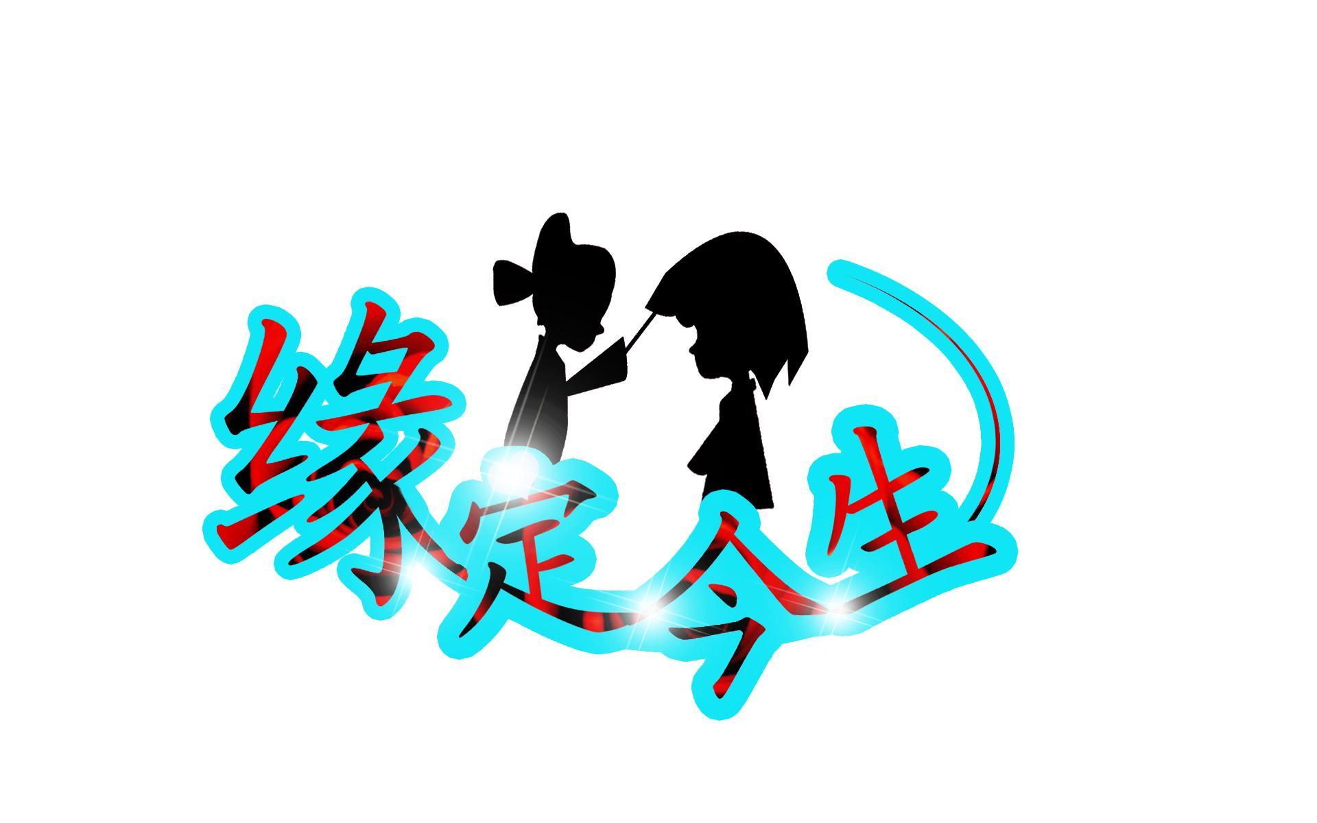 婚庆公司logo设计图片