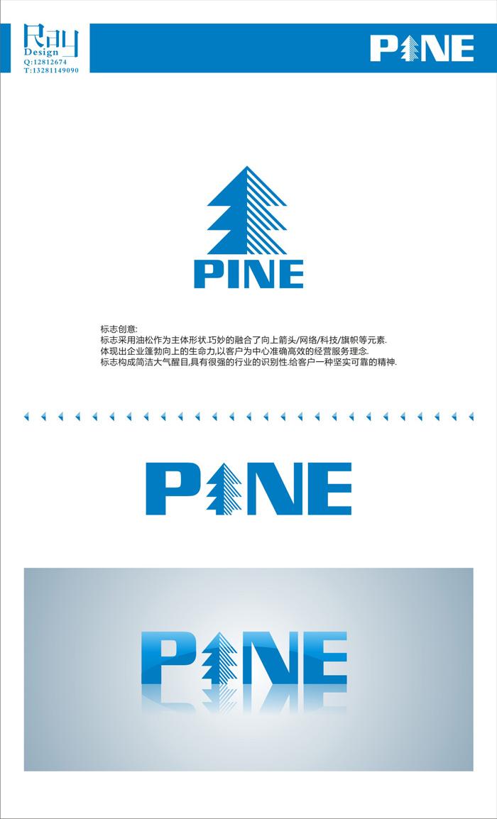 Pine品牌LOGO设计及理念内涵说明