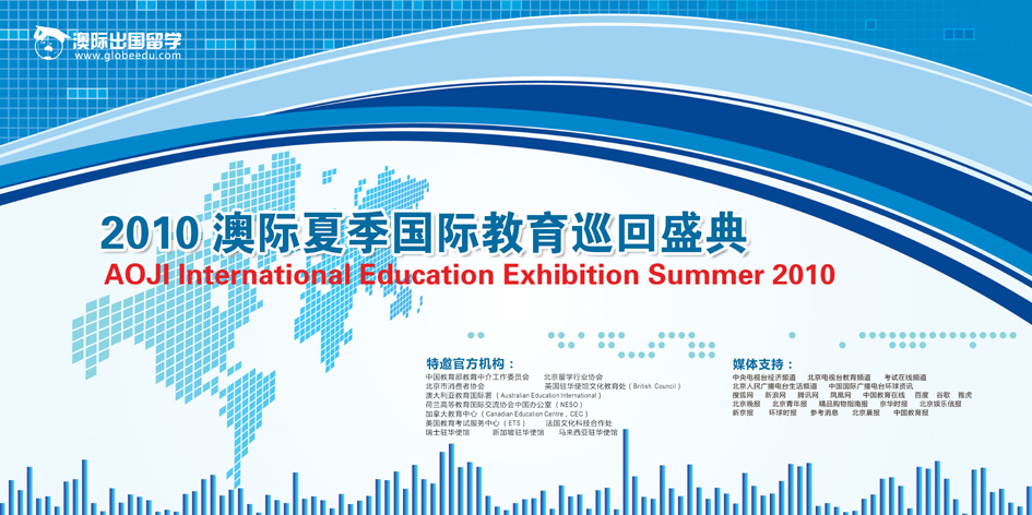教育展会主舞台背景展板设计