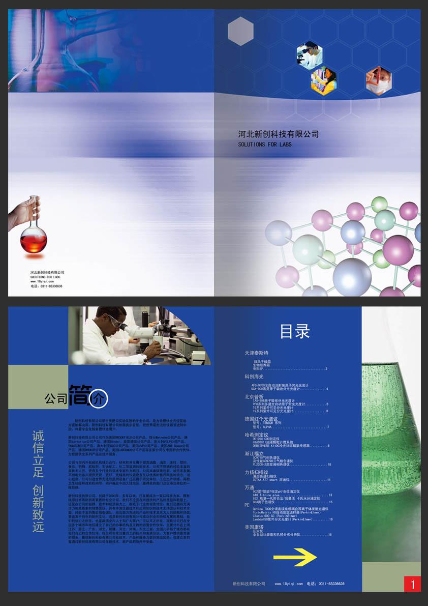 公司产品宣传画册设计排版