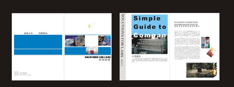 公司产品宣传画册设计排版_2476112_k68威客网图片