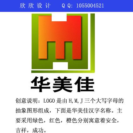 深圳华美佳医药标志LOGO设计及简单VI