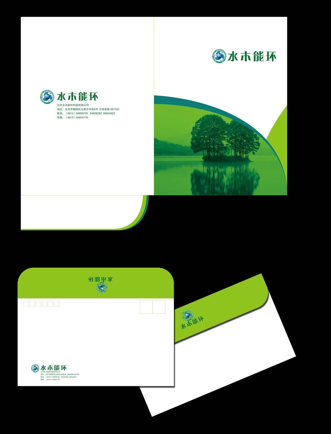 公司宣传册 封套 信封设计