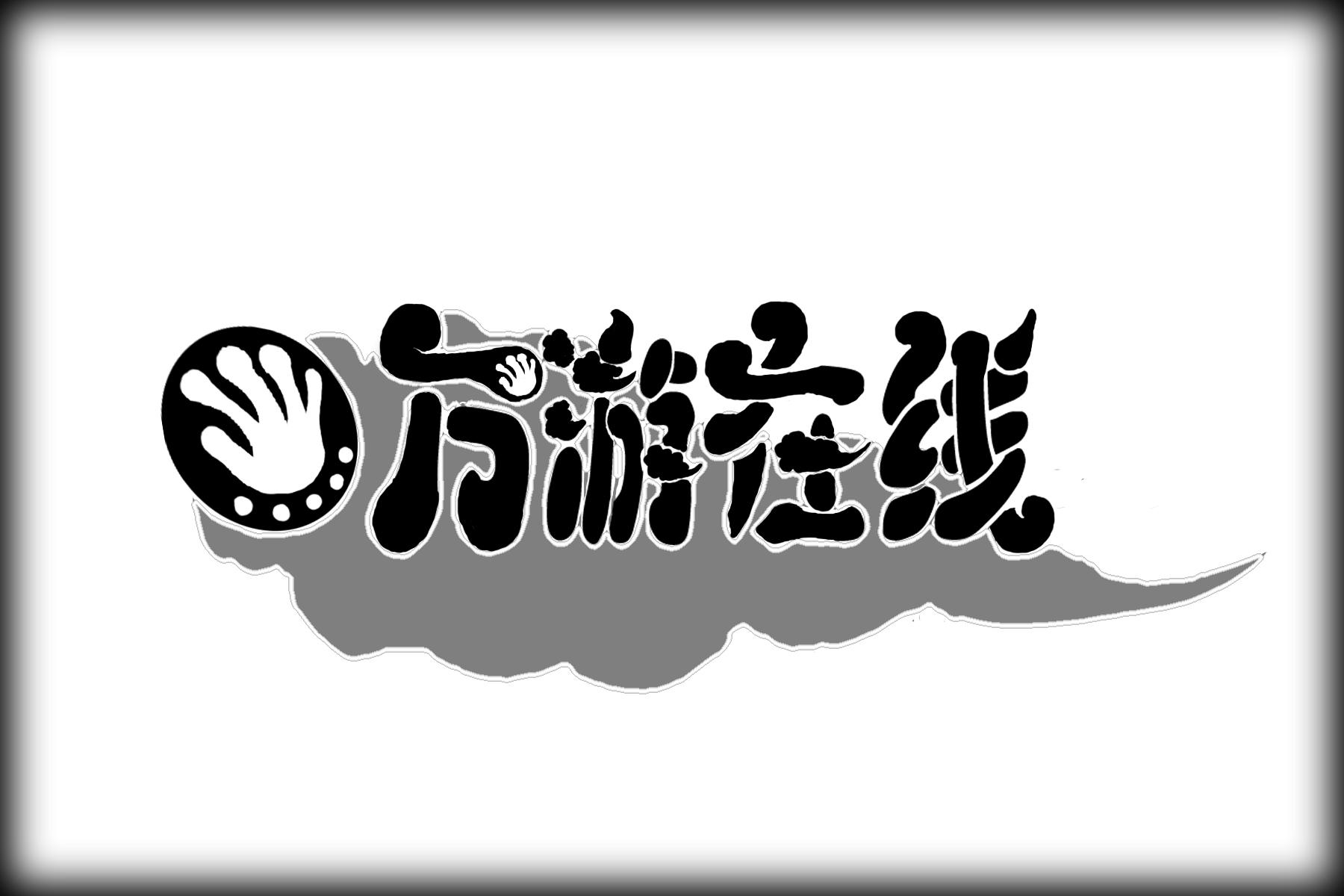 游戏公司征集logo设计