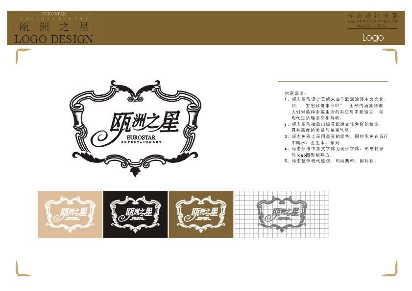 瓯洲之星西餐厅logo设计