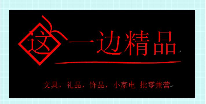 (急)精品文具店招牌/logo/vip卡设计图片