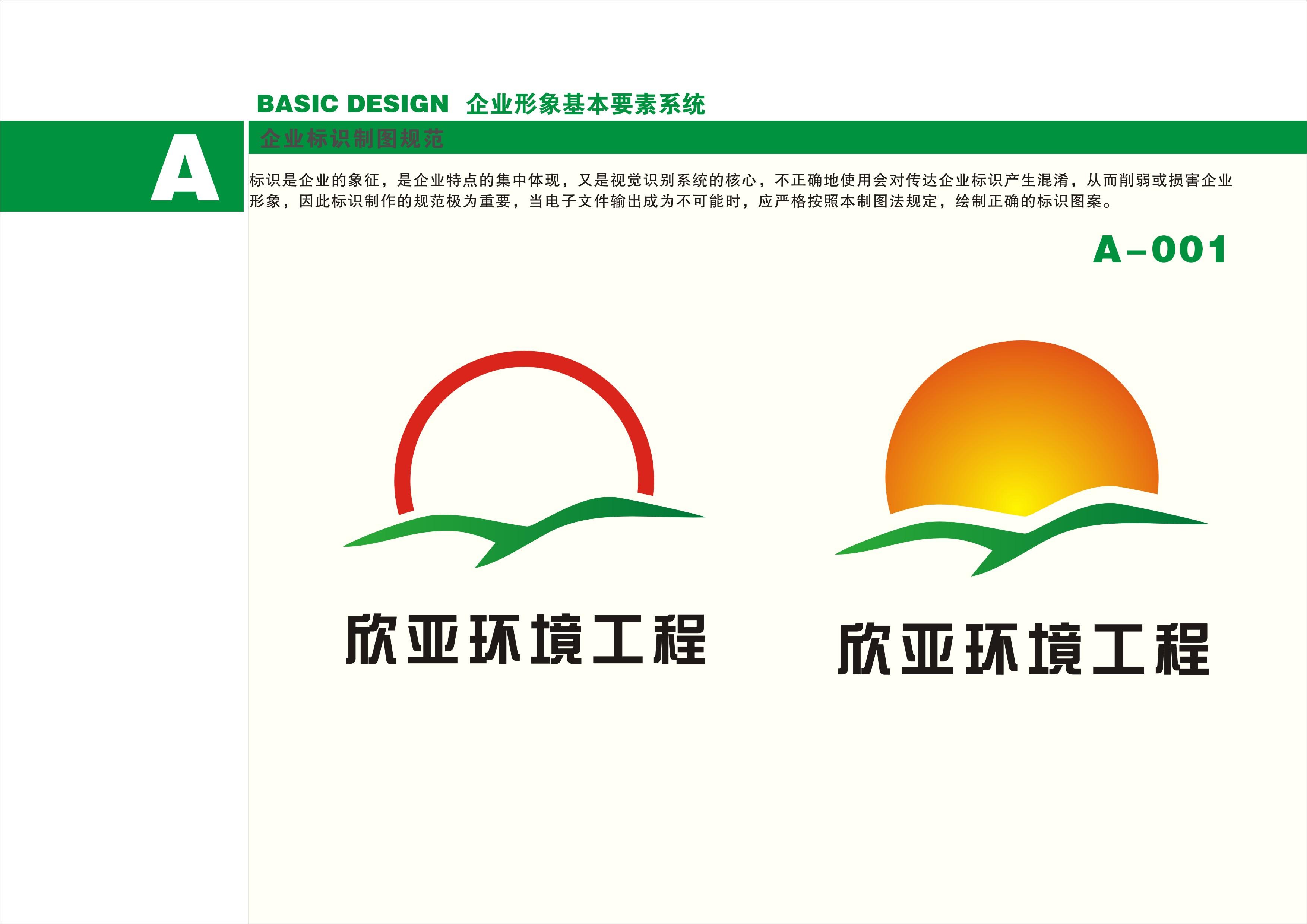 深圳市欣亚环境工程公司logo名片等设计