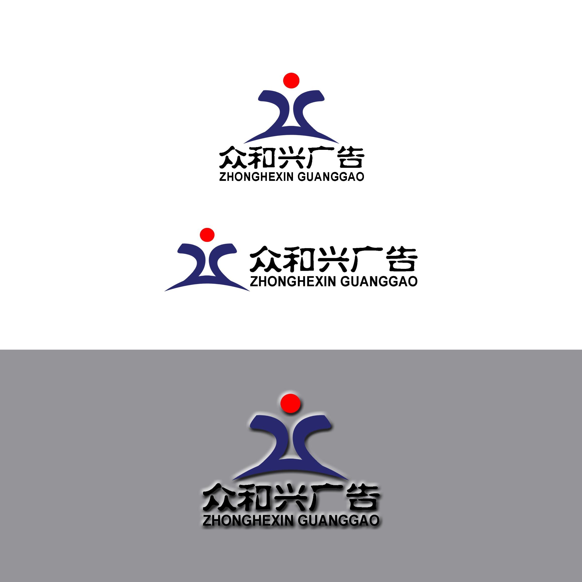 众和兴广告logo设计- 稿件[#2492458]