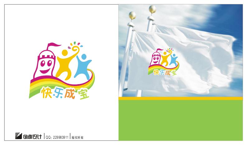 早教中心logo设计/a4宣传单页设计