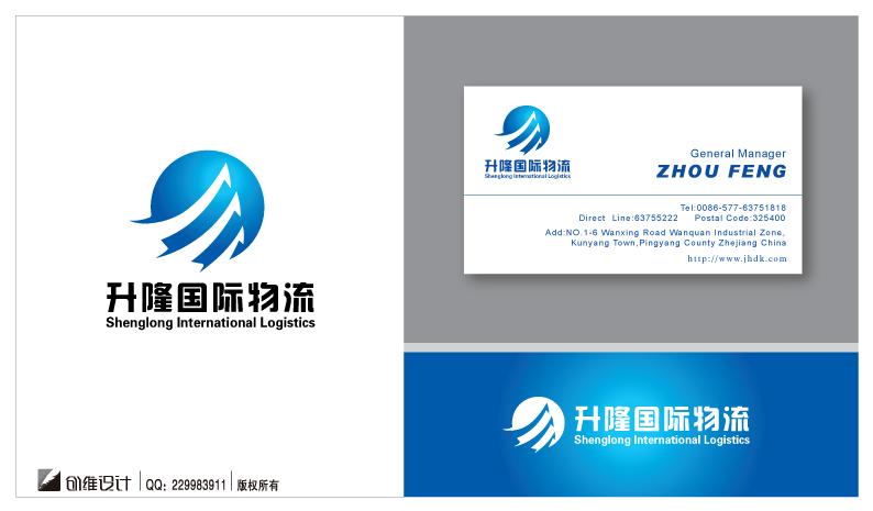 上海升隆国际物流有限公司logo及名片设计_2498020_k68威客网