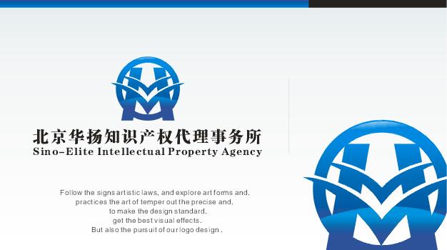知识产权代理公司logo名片宣传单页设计图片