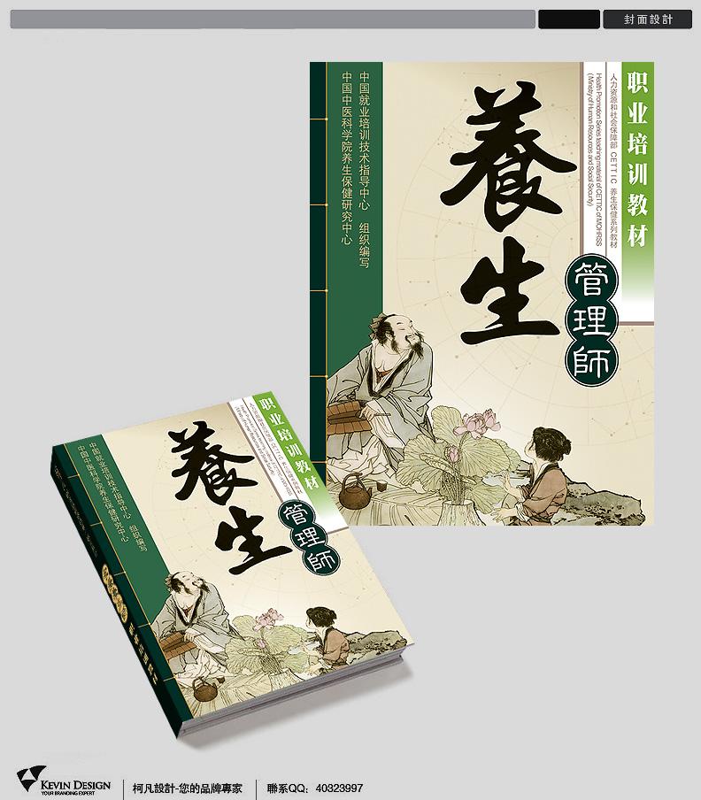 食疗养生师>>职业培训教材封面设计