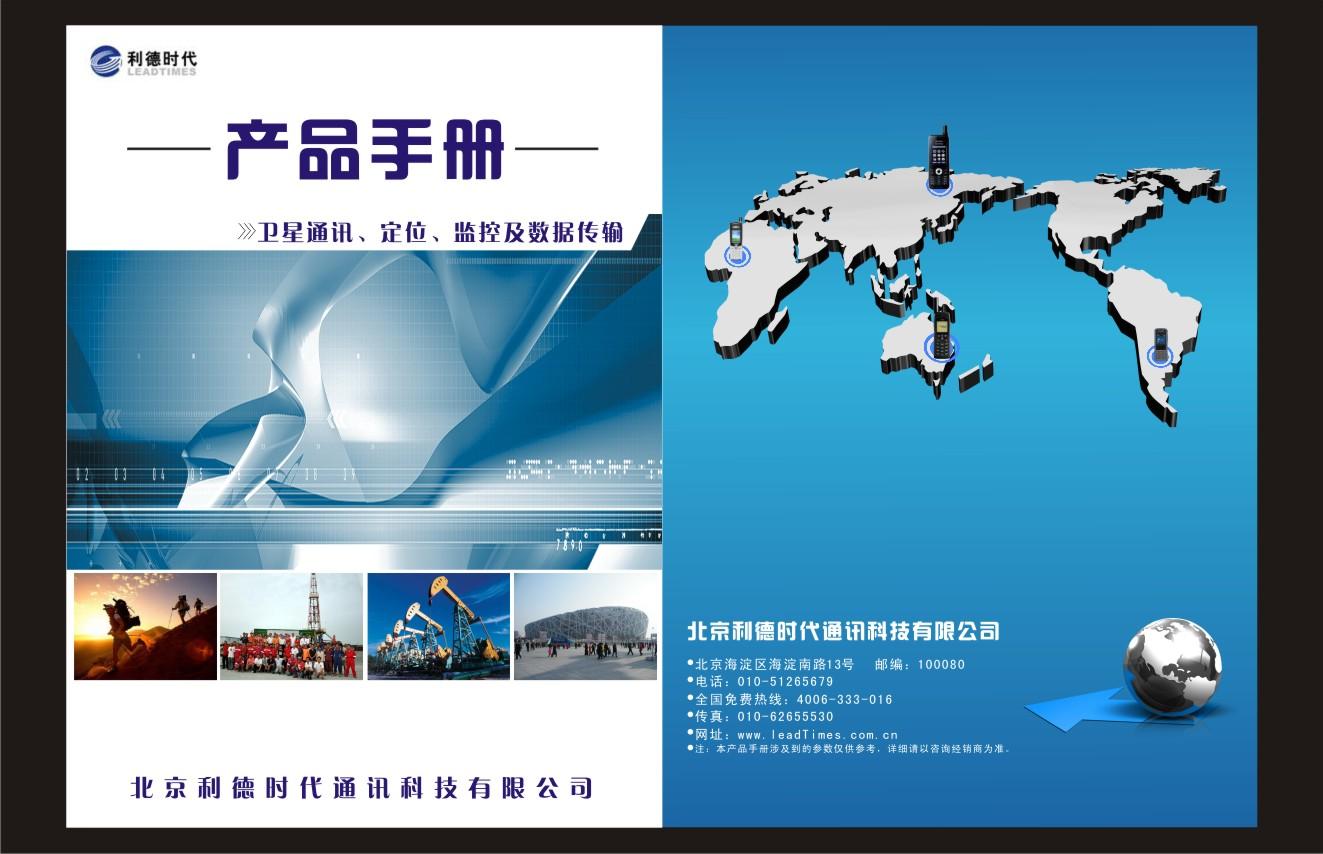 公司卫星通讯产品宣传彩页设计
