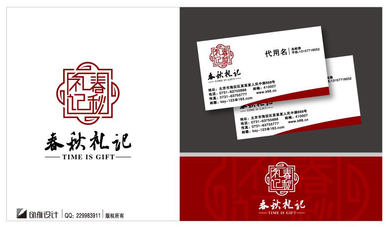 礼品公司logo和名片设计