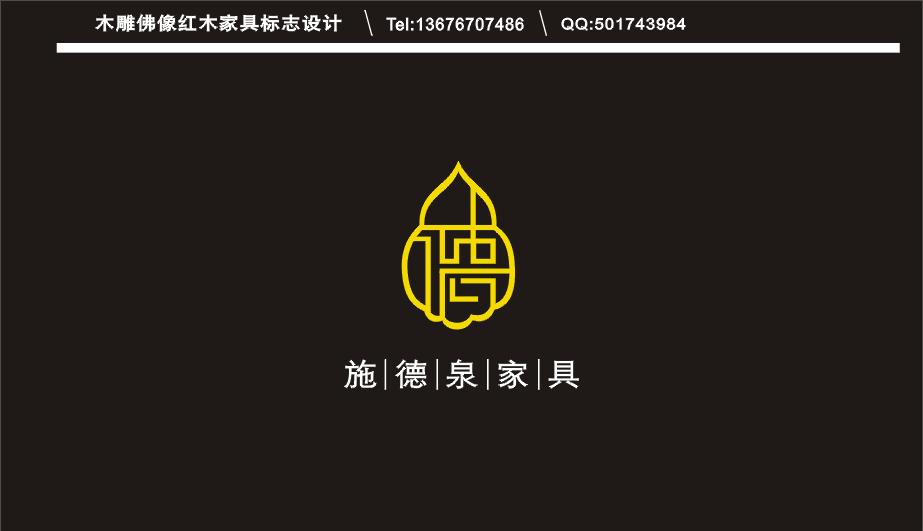 logo设计/木雕佛像红木家具类产品