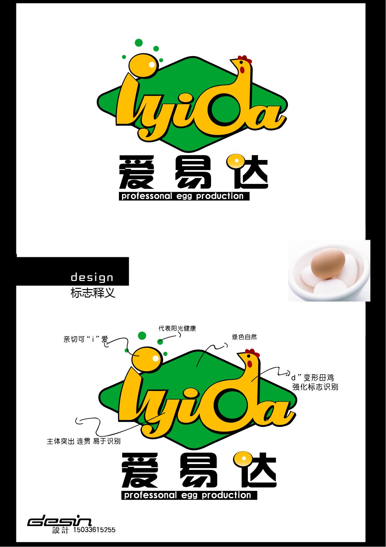 爱易达logo设计及包装箱设计