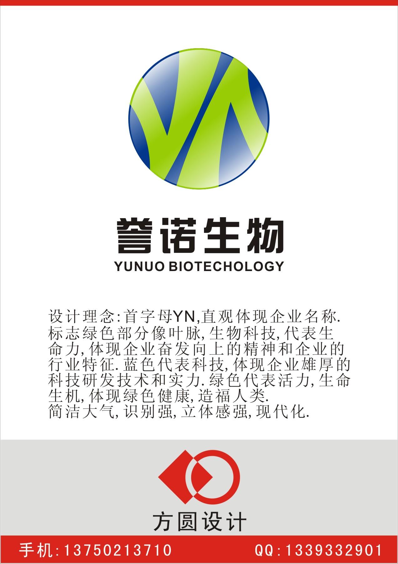 生物科技公司logo及名片设计- 稿件[#2511980]