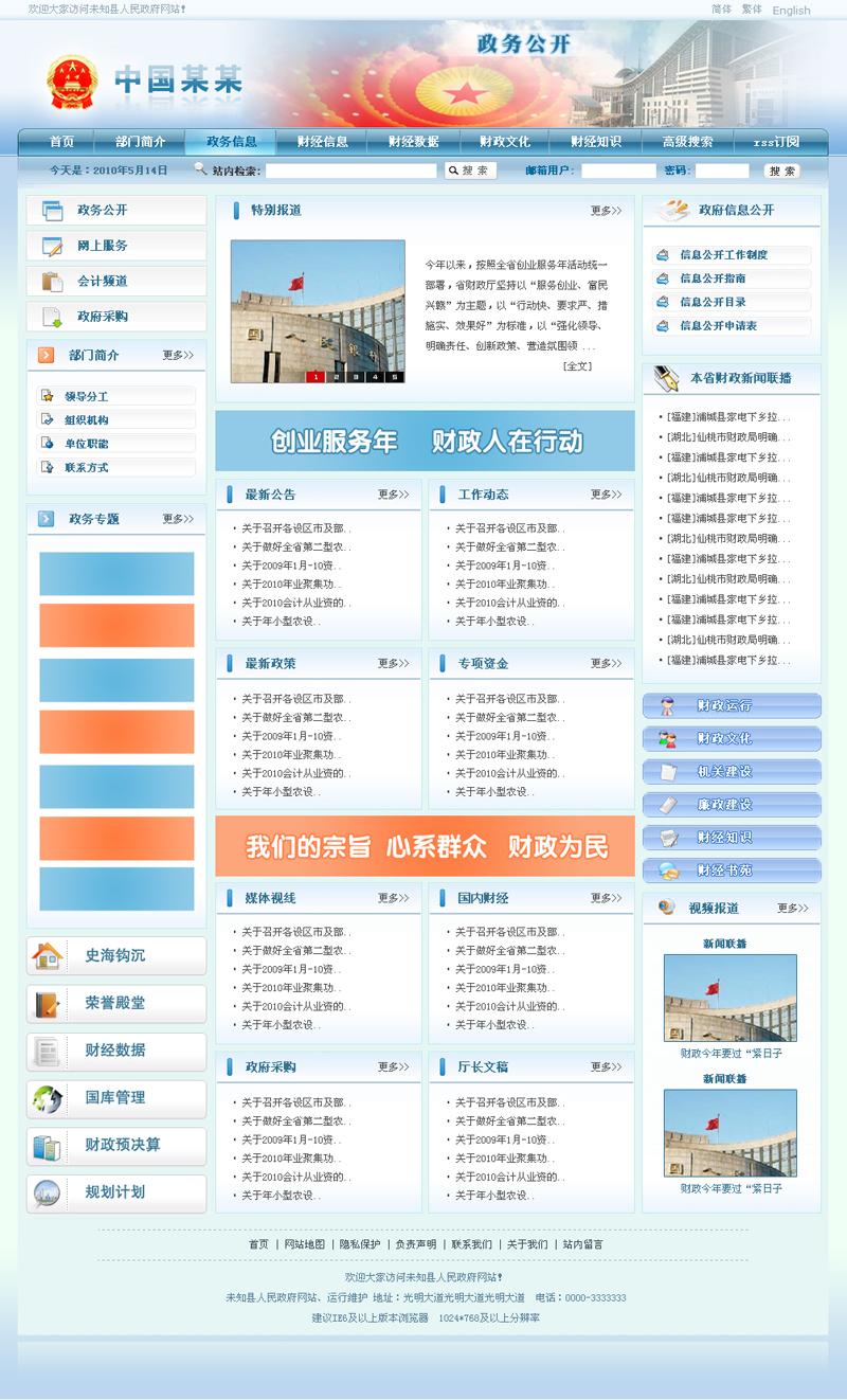 政府网站首页界面设计