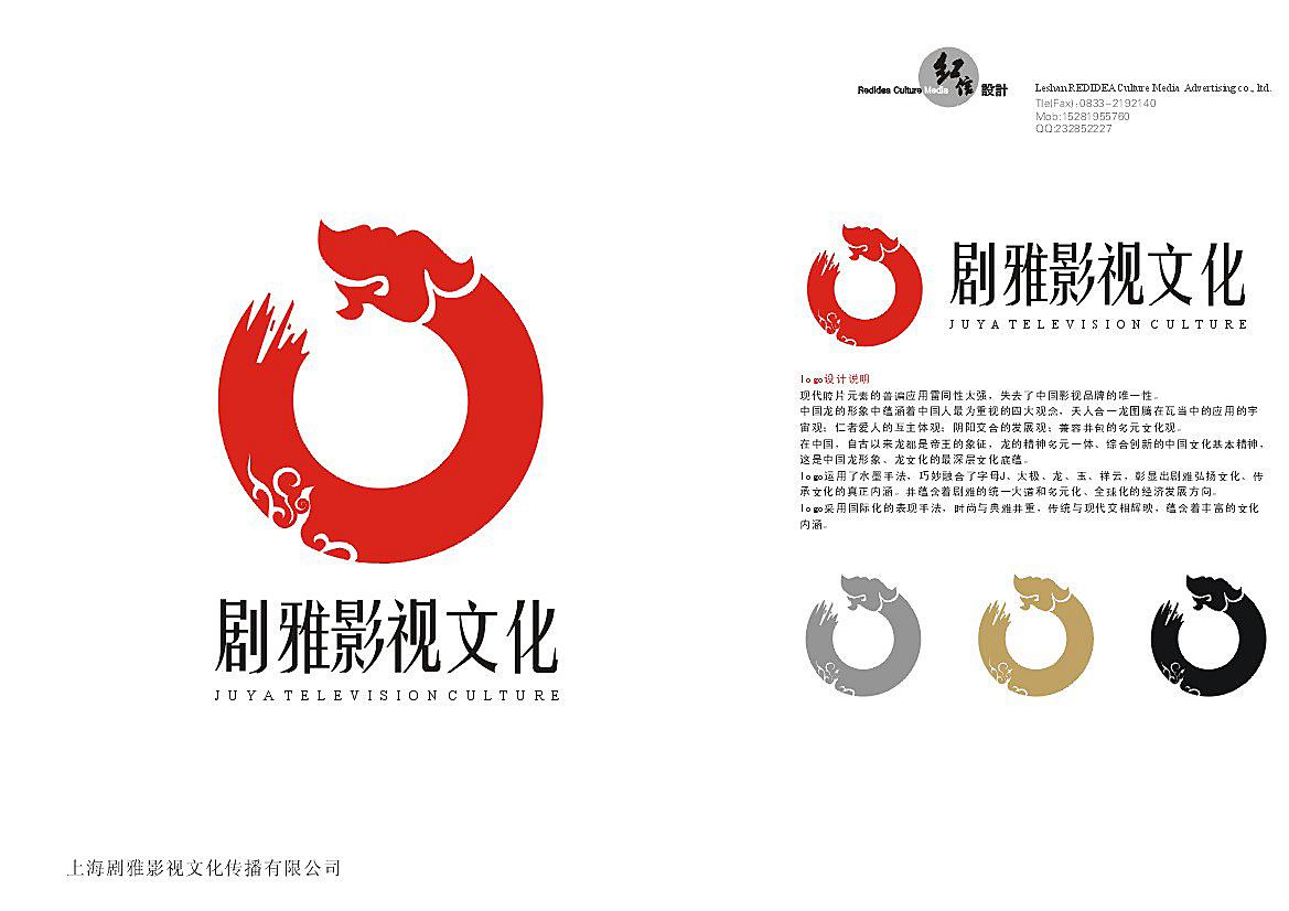 上海剧雅影视文化传播有限公司logo名片
