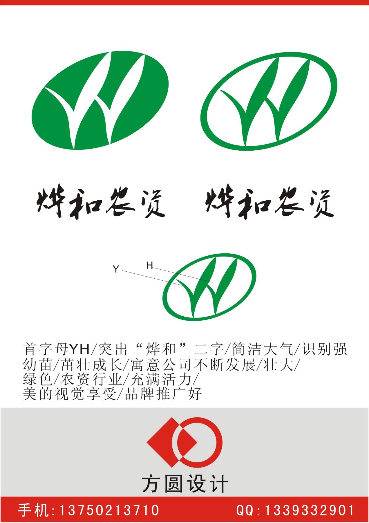 设计农资公司logo- 稿件[#2508422]