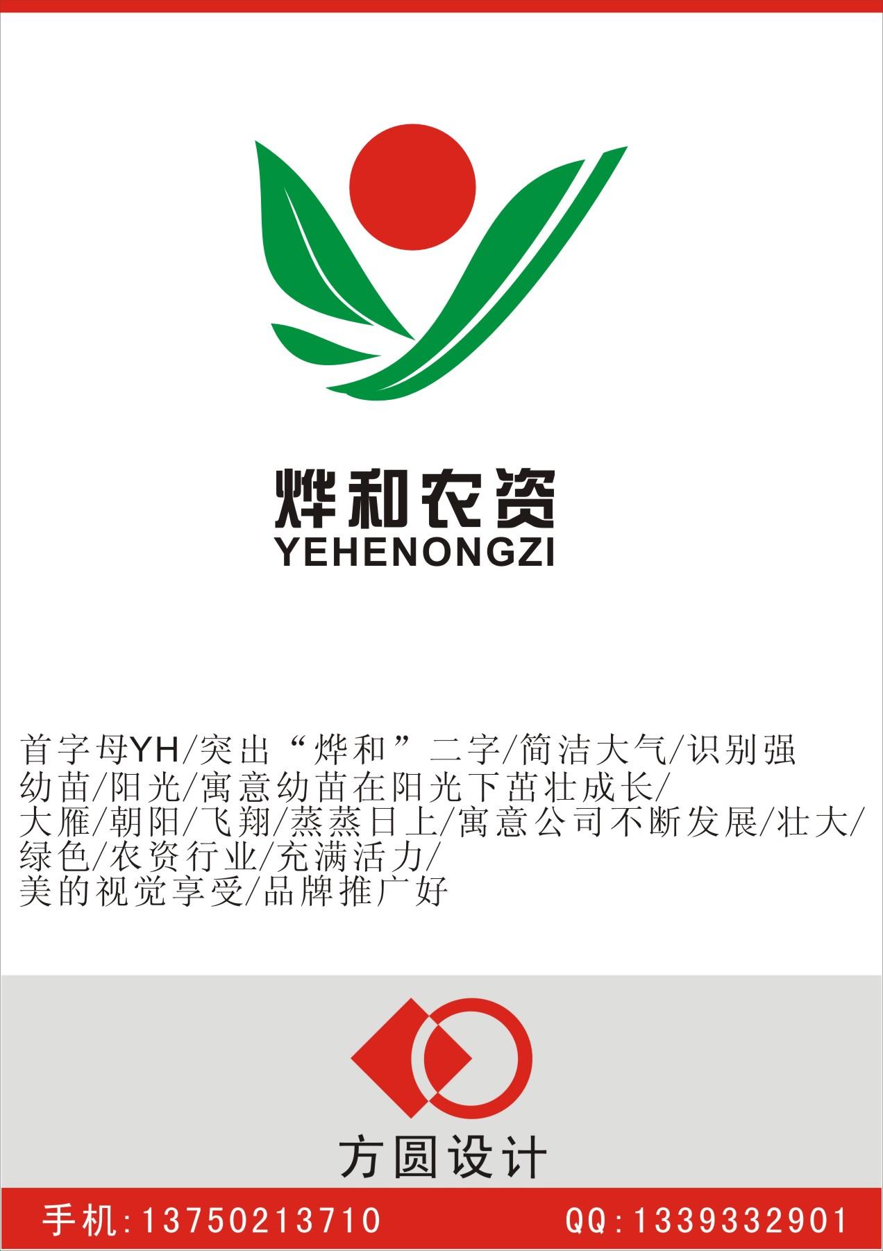 方圆视觉稿件_设计农资公司logo_k68