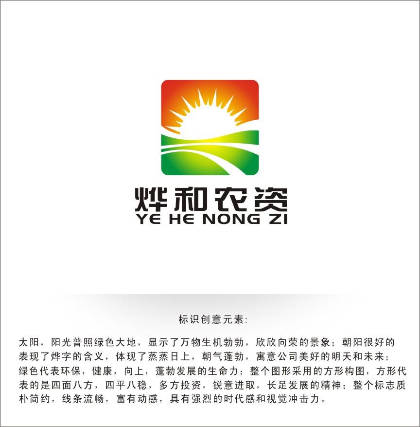 设计农资公司logo_2508829_k68威客网