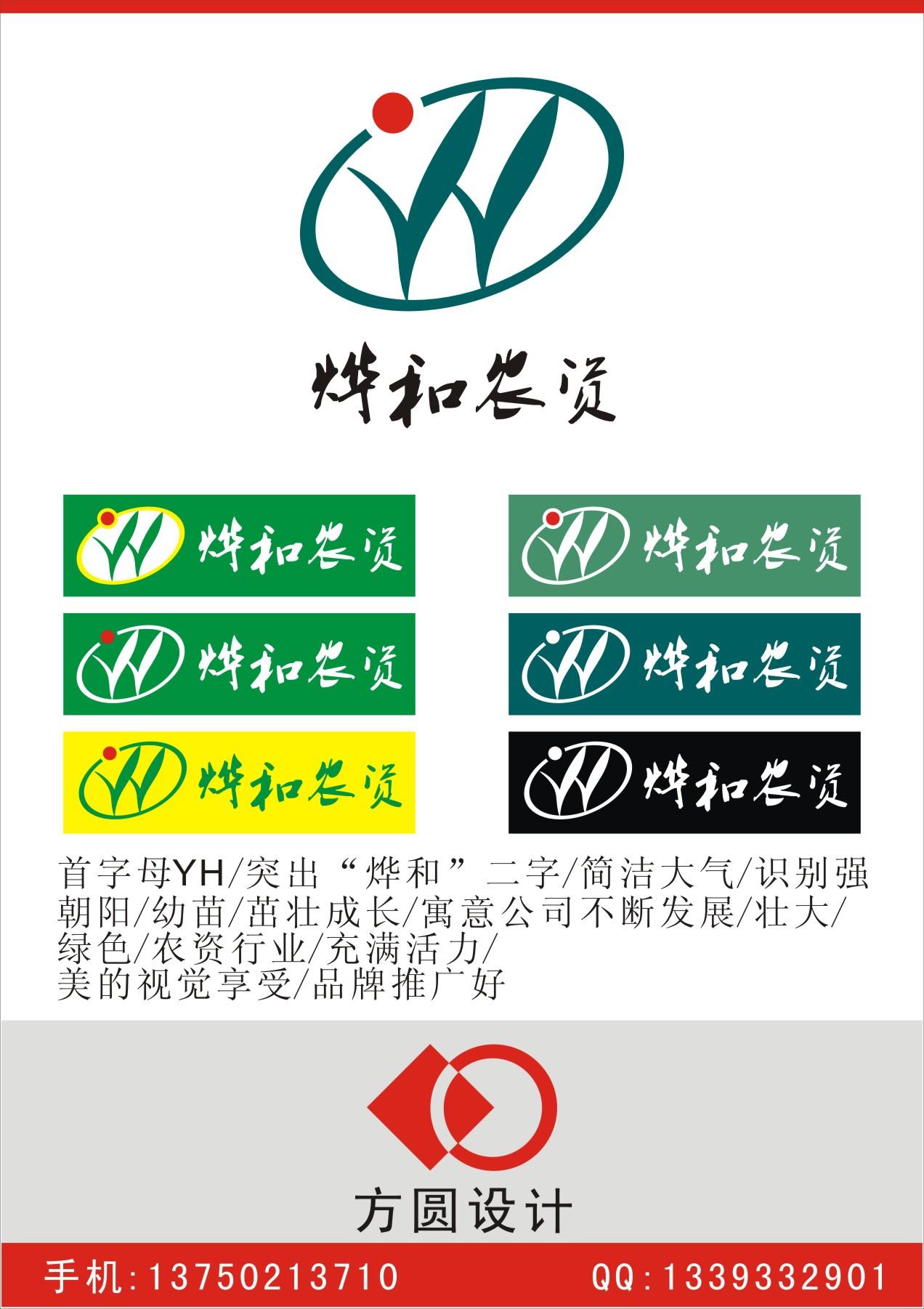 设计农资公司logo_2510030_k68威客网