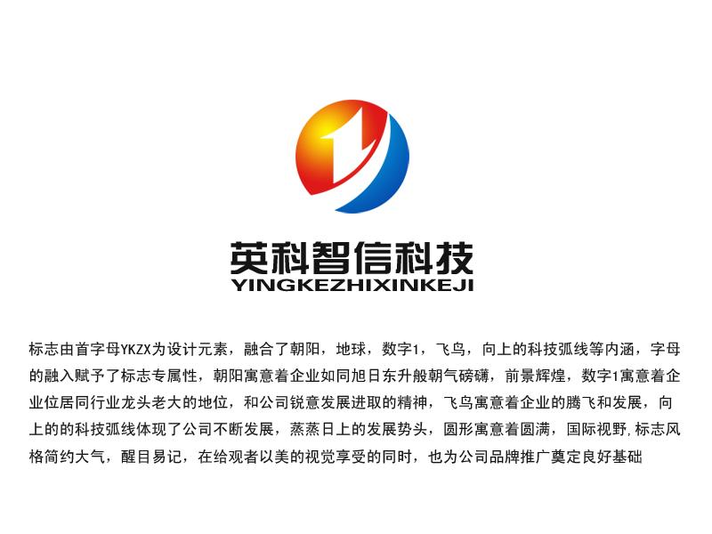 新公司logo设计 科技公司