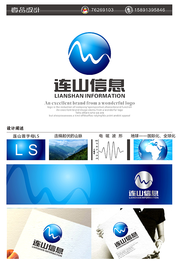 通信公司logo設計和產品外包裝設計_2512066_k68威客網