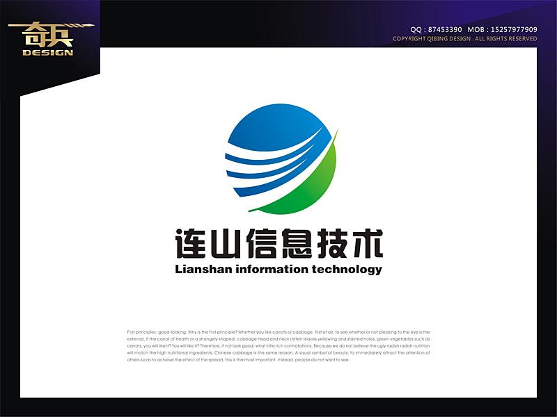 通信公司logo设计和产品外包装设计
