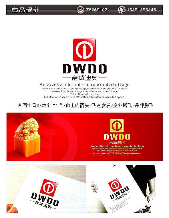 设计帝威迪奥男装的商标,吊牌,logo等_2515485_k68威客网