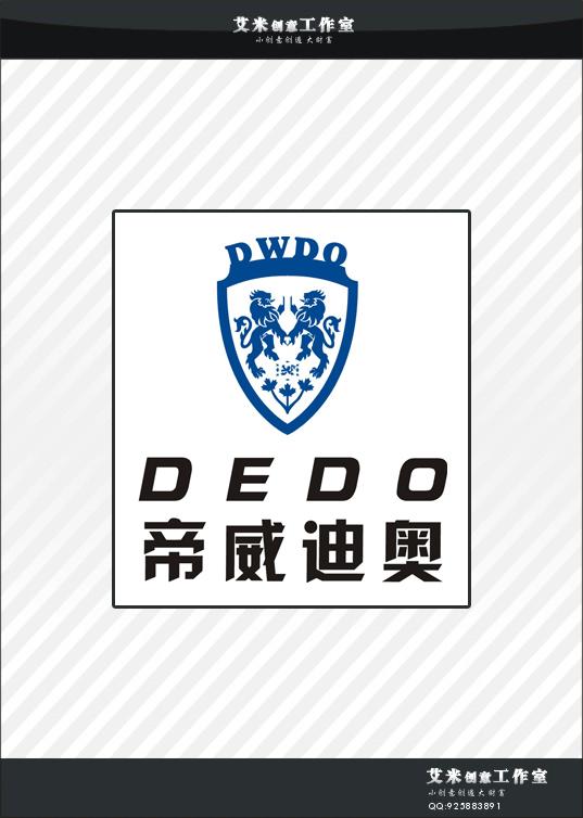 中标稿件 -设计帝威迪奥男装的商标 吊牌 LOGO等 700元 16057号任务
