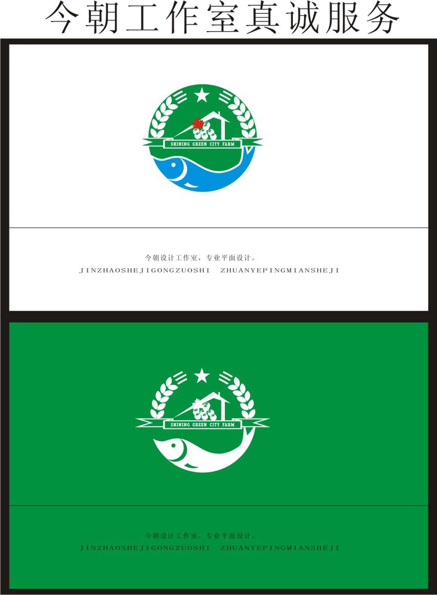 有机农产品公司Logo设计图片