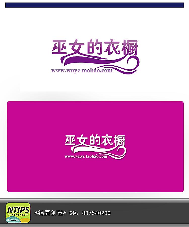 淘宝店铺logo设计 淘宝店铺名字logo设计 淘宝店铺logo素材