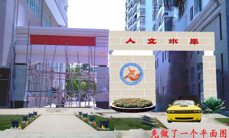 设计住宅小区大门口