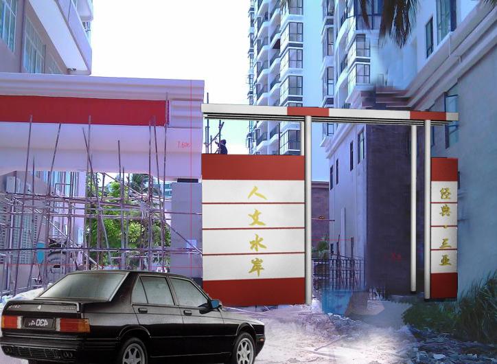設計住宅小區大門口_2520616