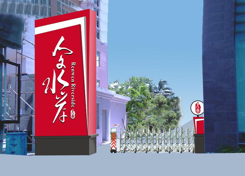 设计住宅小区大门口_2521018